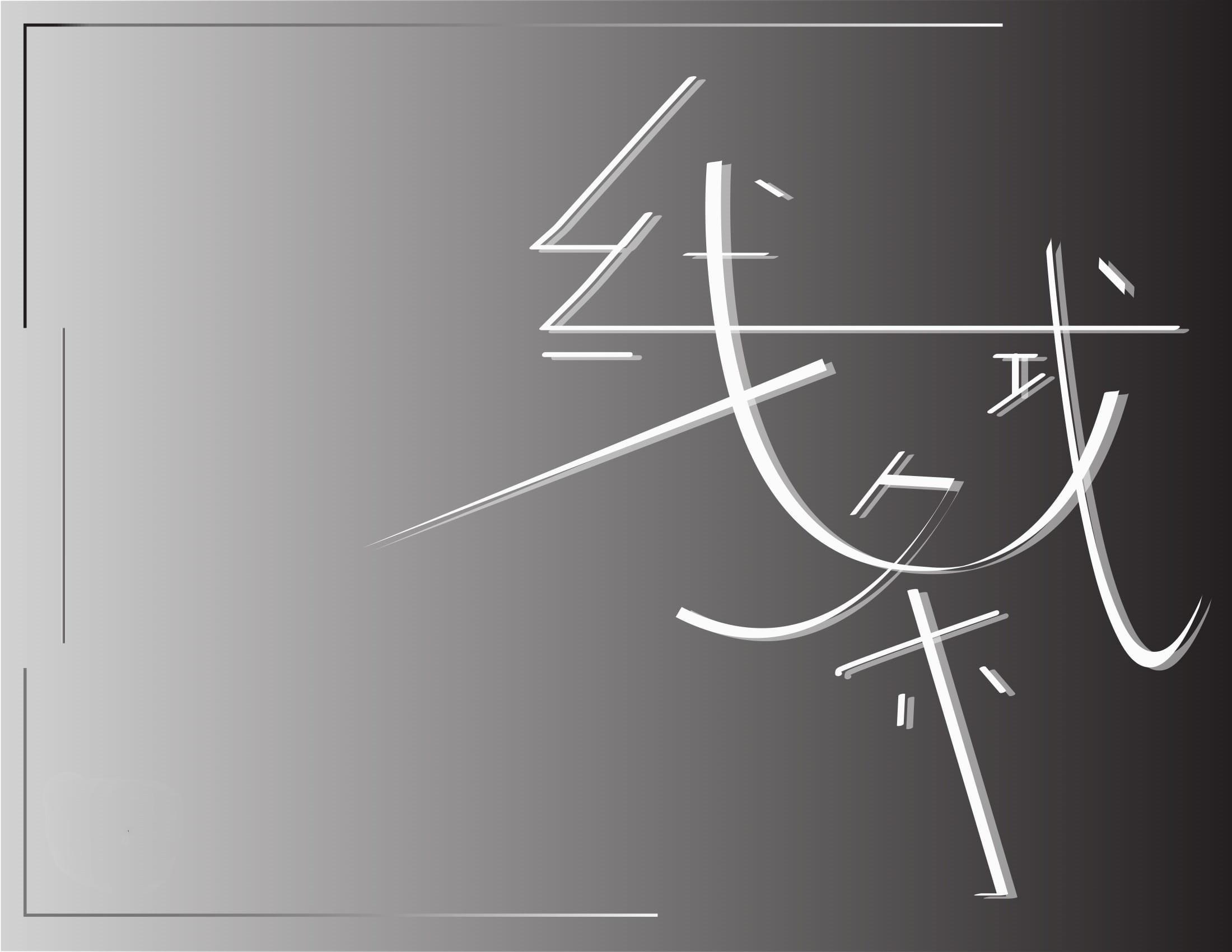 线条式设计