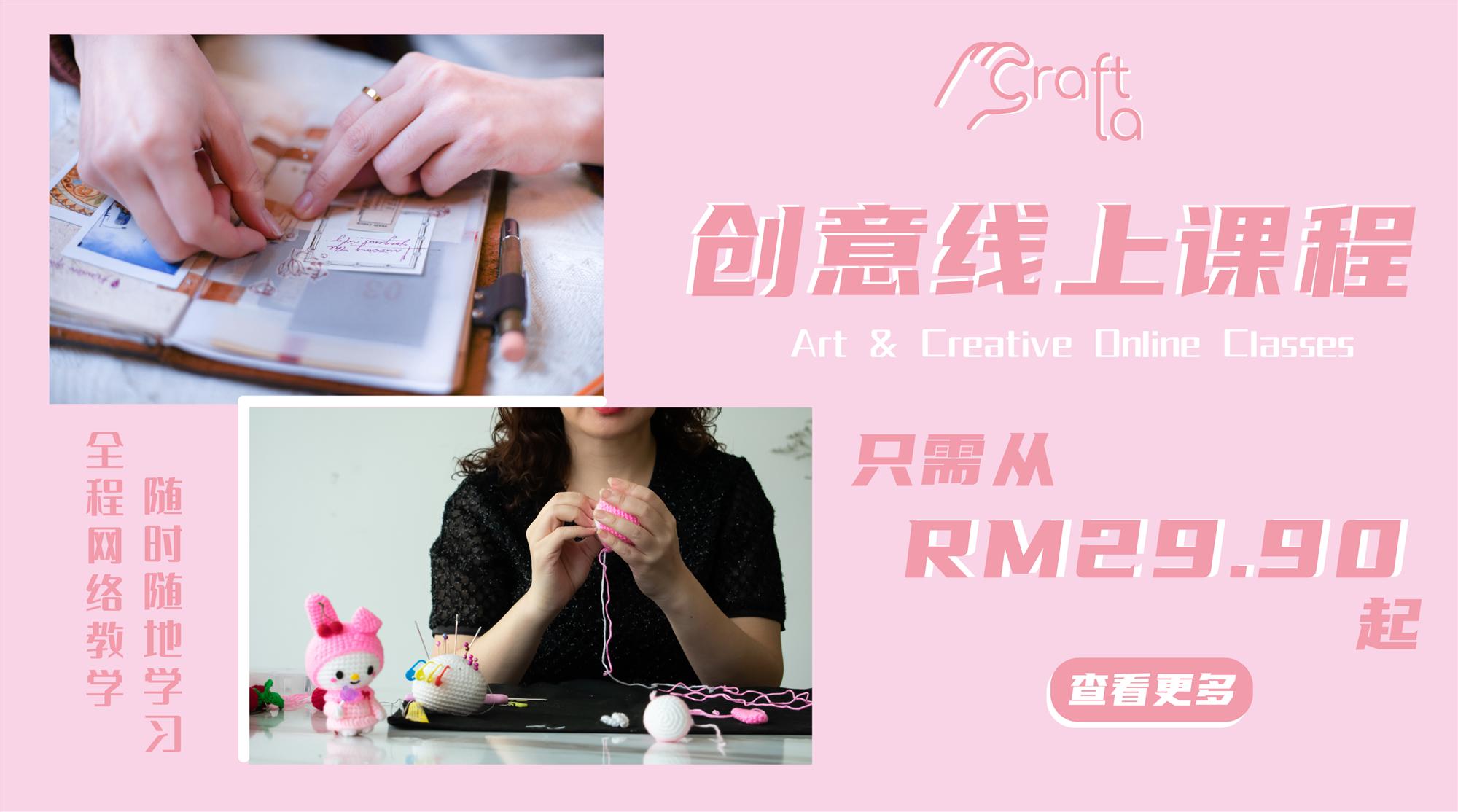 马来西亚创意线上课程 Craftla X 文誌JadeMag
