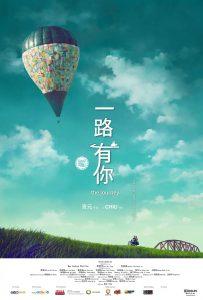 4部得奖的本地中文电影:《一路有你》