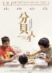 4部得奖的本地中文电影:《分贝人生》