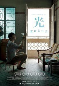 4部得奖的本地中文电影:《光》
