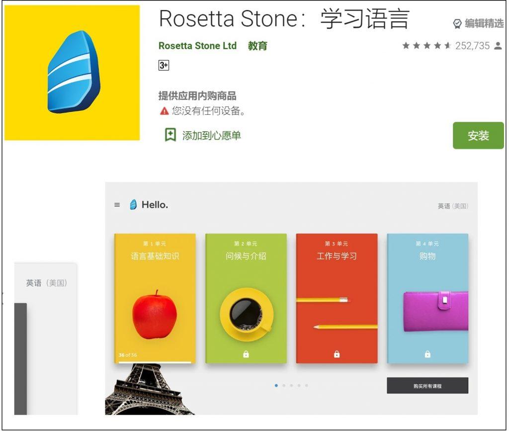 推荐4个学习APP:Rosetta Stone:零基础学外语