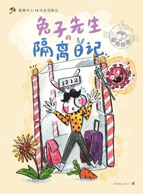 推荐5本带给你勇气的图文书:兔子先生的隔离日记