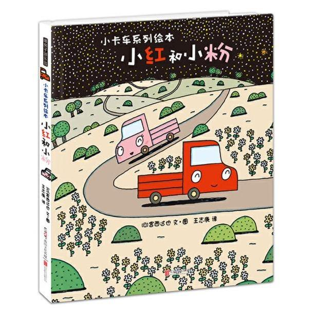 推荐5本带给你勇气的图文书:小卡车系列绘本:小红和小粉