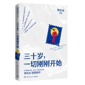 中国作家李尚龙在《三十岁,一切刚刚开始》