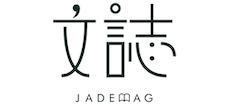 文誌 – JadeMag